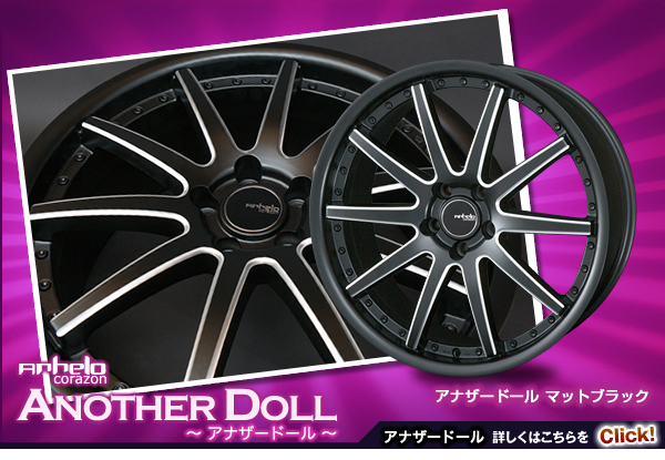 anotherdoll -アナザードール-